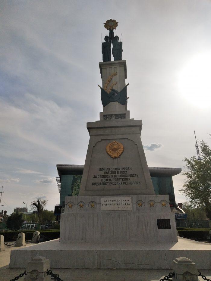 苏联红军纪念塔